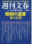 昭和の遺書 魂の記録 生きる意味を教えてくれる91人の「最期の言葉」