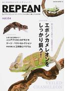 REP FAN エキゾチックアニマルと仲よく暮らすための本 vol.04 エボシカメレオンをしっかり飼う!ニシアフリカトカゲモドキ