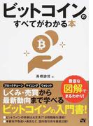 ビットコインのすべてがわかる本 しくみ・売買から最新動向まで!