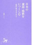 日本の童謡・唱歌をいつくしむ 歌詞に宿る日本人の心