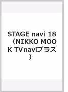 STAGE navi vol.18(2017) (NIKKO MOOK TVnaviプラス)