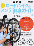 ロードバイクのメンテ徹底ガイド 最新版 シマノ/カンパニョーロ/スラム/FSAのロード用コンポーネント 電動変速/油圧ディスクブレーキ/パワー測定クランクに対応