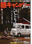 軽キャンパーfan vol.26 ときには…ひとり旅ソロキャンプの魅力に迫る