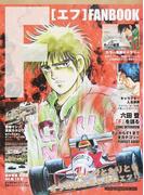 「F」ファンブック 伝説のレースコミックがカラー原画と詳細解説で蘇る!!
