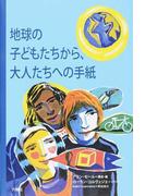 地球の子どもたちから、大人たちへの手紙 (Rikuyosha Children & YA Books)