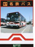 名鉄バス (バスジャパンハンドブックシリーズS)