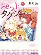 【全1-2セット】ペットタクシー(ジュールコミックス)