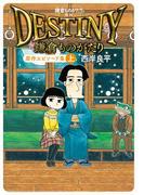 【全1-2セット】鎌倉ものがたり 映画「DESTINY鎌倉ものがたり」原作エピソード集