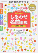 たまひよ赤ちゃんのしあわせ名前事典 2018〜2019年版