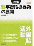 小学校新学習指導要領の展開 外国語活動編平成29年版