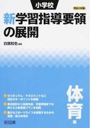 小学校新学習指導要領の展開 体育編平成29年版