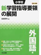 小学校新学習指導要領の展開 外国語編平成29年版