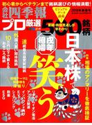 会社四季報別冊 2018年 01月号 [雑誌]