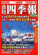 会社四季報 ワイド版 新春号 2018年 01月号 [雑誌]
