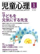 児童心理 2018年 01月号 [雑誌]