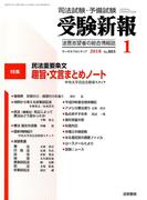 受験新報 2018年 01月号 [雑誌]