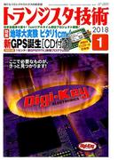 トランジスタ技術 (Transistor Gijutsu) 2018年 01月号 [雑誌]