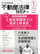 不動産法律セミナー 2018年 01月号 [雑誌]