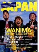 ROCKIN'ON JAPAN (ロッキング・オン・ジャパン) 2018年 01月号 [雑誌]