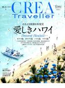 CREA TRAVELLER (クレア トラベラー) 2018年 01月号 [雑誌]