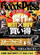 Goods Press (グッズプレス) 2018年 01月号 [雑誌]