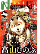 Nemuki + (ネムキプラス) 2018年 01月号 [雑誌]