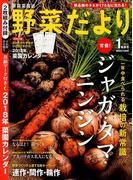 野菜だより 2018年 01月号 [雑誌]