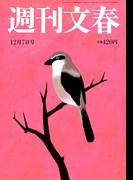 週刊文春 2017年 12/7号 [雑誌]