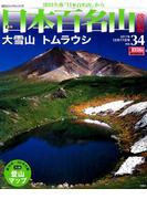 週刊日本百名山 改訂新版 2017年 12/17号 [雑誌]