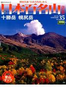 週刊日本百名山 改訂新版 2017年 12/24号 [雑誌]