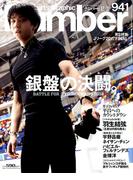 Sports Graphic Number (スポーツ・グラフィック ナンバー) 2017年 12/21号 [雑誌]