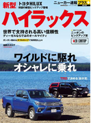 ニューカー速報プラス 第55弾 TOYOTAハイラックス(CARTOPMOOK)
