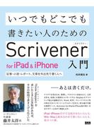いつでもどこでも書きたい人のためのScrivener for iPad & iPhone入門