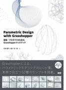 Parametric Design with Grasshopper