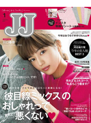 JJ 2018年1月号
