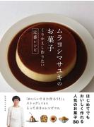 【期間限定価格】ムラヨシマサユキのお菓子 くりかえし作りたい定番レシピ