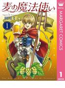 麦の魔法使い 1(マーガレットコミックスDIGITAL)