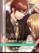 Love on Ride Vol.1 ~ Yukihito Tohsaki(Citrolarme)