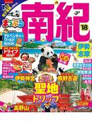 【期間限定価格】まっぷる 南紀 伊勢・志摩'18