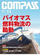 海事総合誌COMPASS2017年11月号