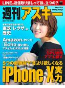 週刊アスキー No.1153(2017年11月21日発行)(週刊アスキー)