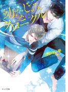幼なじみクロニクル 【SS付き電子限定版】(キャラ文庫)