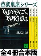 香菜里屋シリーズ全4冊合本版(講談社文庫)