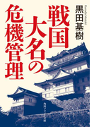 戦国大名の危機管理(角川ソフィア文庫)