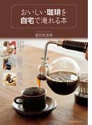 【期間限定価格】おいしい珈琲を自宅で淹れる本
