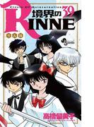 境界のRINNE 39(少年サンデーコミックス)