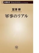 軍事のリアル(新潮新書)