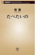たべたいの(新潮新書)(新潮新書)