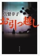 お引っ越し(角川文庫)
