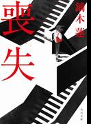 喪失(角川文庫)